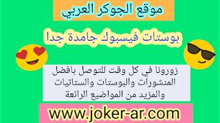 بوستات فيسبوك جامدة جدا 2019 احلى واجمل منشورات حب وغرام رومانسية - الجوكر العربي