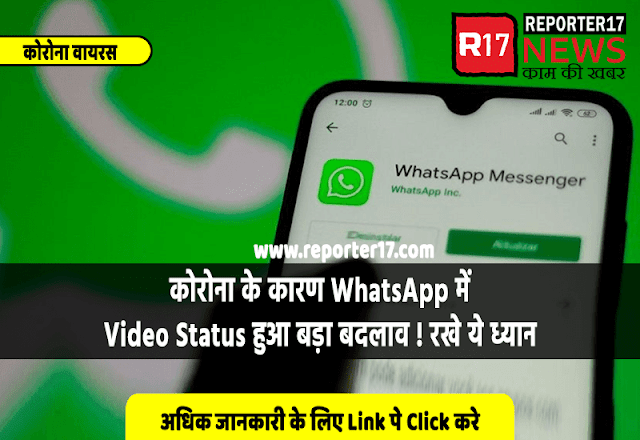 WhatsApp 15 Second Video Status
