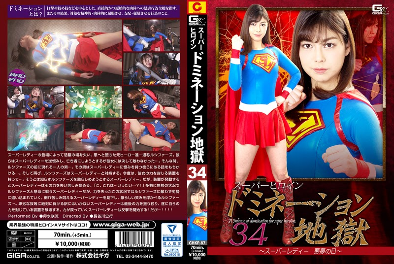 GHKP-87 Superheroine Domination Hell 34 -Tremendous Girl's Nightmare Day