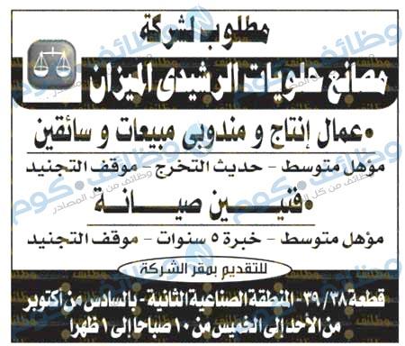 وظائف شركة الرشيدي الميزان منشور فى وظائف اهرام الجمعة 25-10-2019
