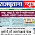 Rajputana News daily epaper 30 September 2020 Newspaper
