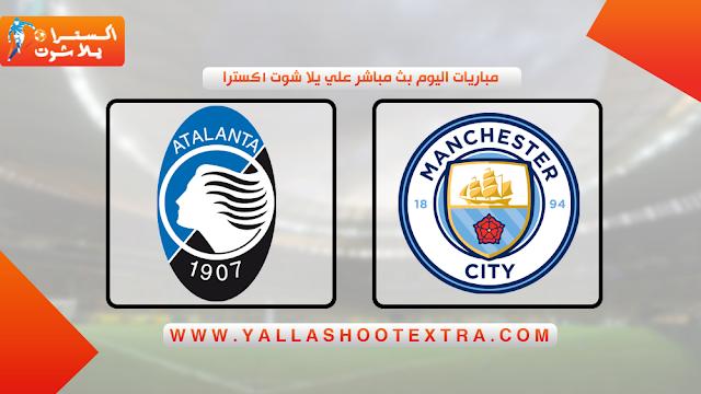 مباراة اتالانتا و مانشستر سيتي 6-11-2019 في دوري ابطال اوروبا