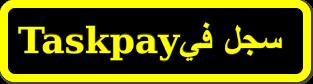 التسجيل في taskpay