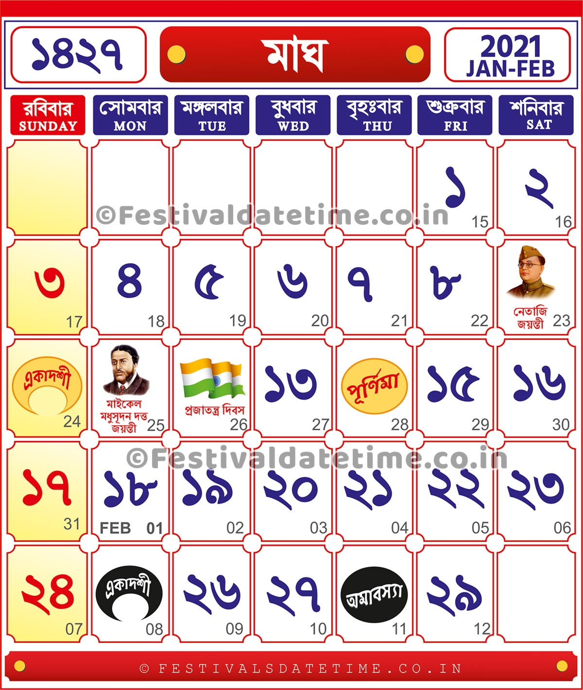 1427 Bengali Calendar - 1427 Maagh Month Calendar - 1427 Maagh Bangla Calendar