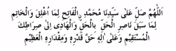 Lirik Sholawat Fatih (Teks Arab, Latin dan Terjemah)