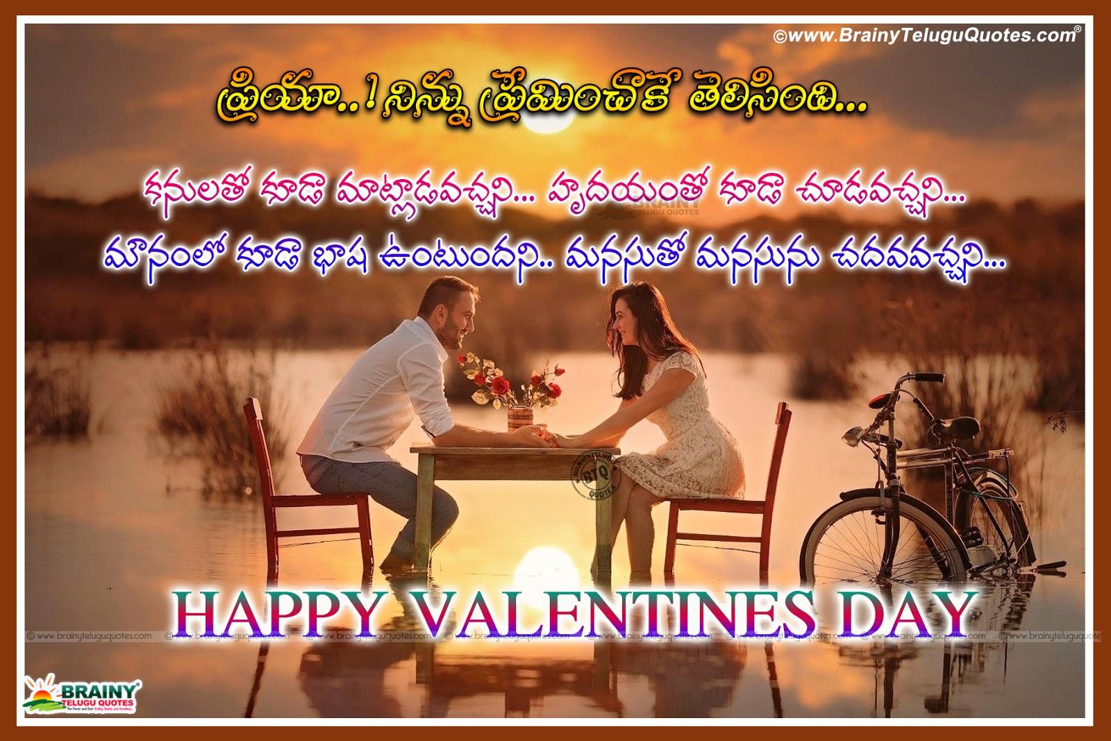 Happy Life Telugu Wife And Husband Valentines Day Love
