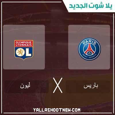 مشاهدة مباراة باريس سان جيرمان وليون بث مباشر اليوم 04-03-2020 في كأس فرنسا