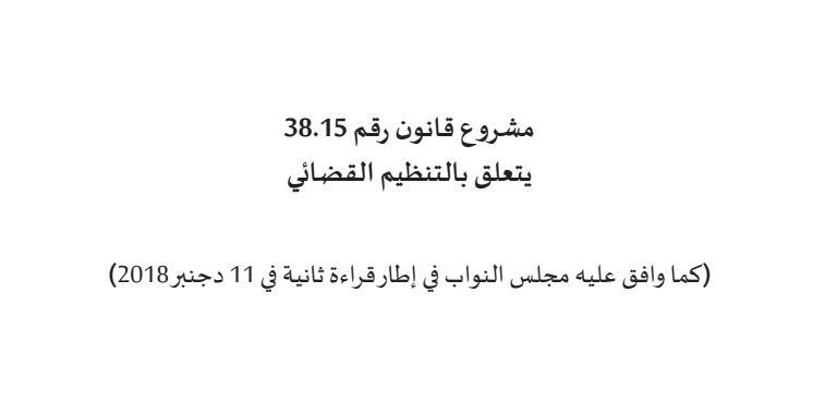 مشروع قانون رقم 38.15 يتعلق بالتنظيم القضائي للمملكة كما وافق عليه مجلس النواب في اطار القراءة الثانية بتاريخ 11 دجنبر 2018.