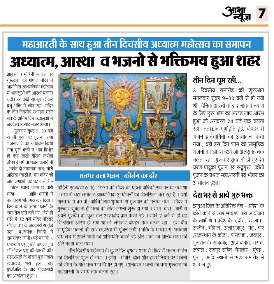 Gopal Mandir Jhabua Asha News Press Release