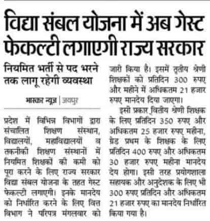 Rajasthan Vidhya Sambal Yojana