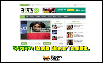 Songbad52 - Professional Bangla Blogger Newspaper Template.