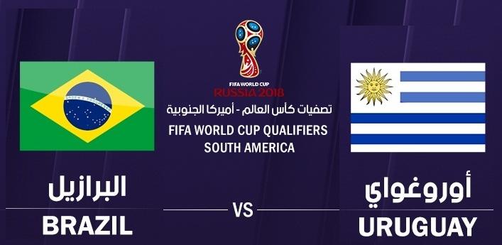 مشاهدة مباراة البرازيل واوروغواي بث مباشر اليوم 15-10-2021 تصفيات كأس العالم موقع عالم الكورة