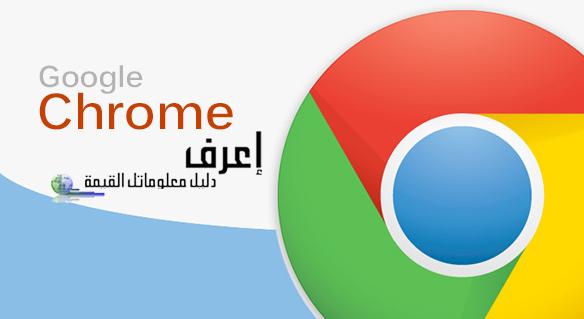 تنزيل متصفح جوجل كروم ، تحميل برنامج google chrome لاجهزة الكمبيوتر والاندرويد