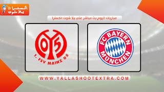 مباراة بايرن ميونخ وماينز اليوم السبت 31-08-2019 في الدوري الالماني