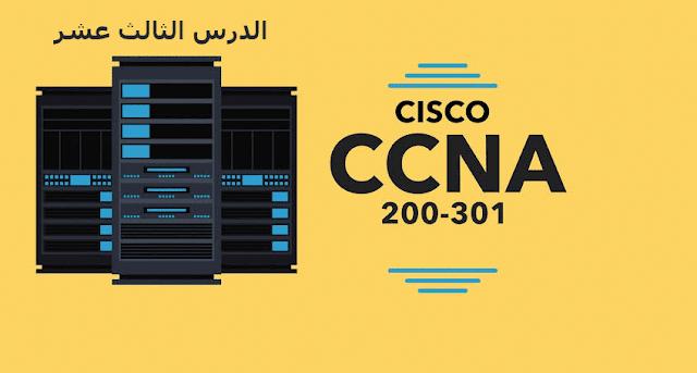 دورة CCNA 200-301 - الدرس الثالث عشر (مقدمة حول بروتوكول ICMP)