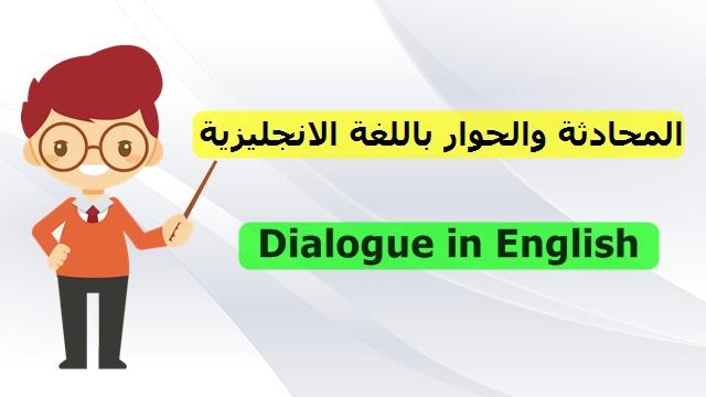 المحادثة والحوار باللغة الانجليزية Conversation and dialogue in English