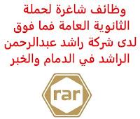 وظائف شاغرة لحملة الثانوية العامة فما فوق لدى شركة راشد عبدالرحمن الراشد في الدمام والخبر
