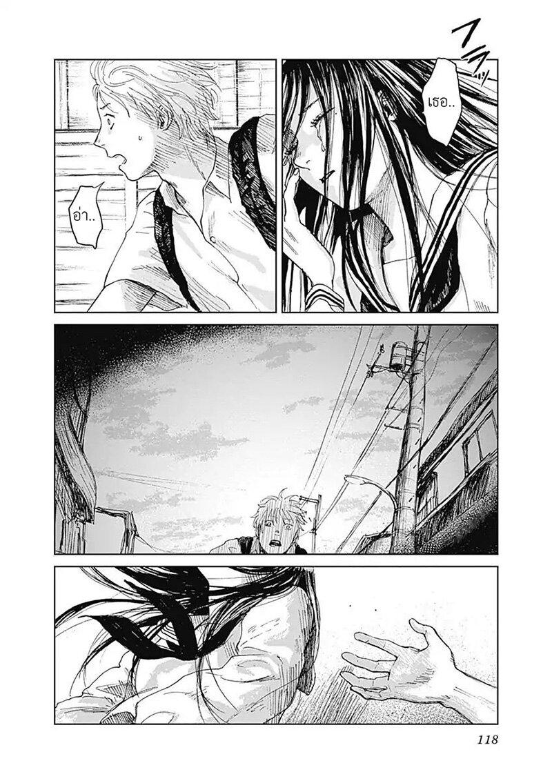 อ่านการ์ตูน Insect Princess ตอนที่ 4 หน้าที่ 12