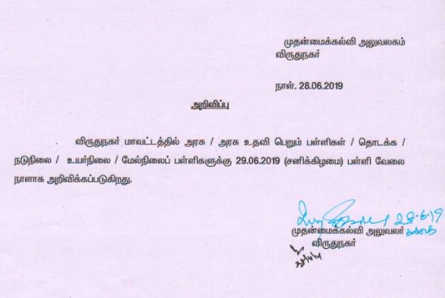நாளை (29.06.19) விருதுநகர் மாவட்டத்தில் உள்ள அனைத்து பள்ளிகளுக்கு வேலை நாளாக அறிவிக்கப்பட்டுள்ளது
