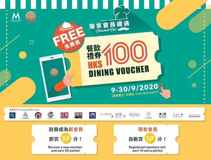 Soundwill: 免費送$100餐飲禮券 至9月30日