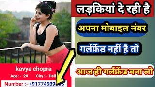 best indian girl whatsapp number app | लड़कियों के मोबाइल नंबर लिस्ट 2020