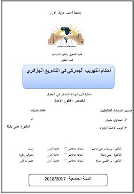 مذكرة ماستر: أحكام التهريب الجمركي في التشريع الجزائري PDF