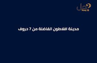 مدينة افلاطون الفاضلة من 7 حروف فطحل
