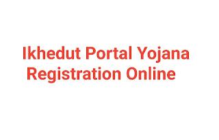 Ikhedut Portal Application Status