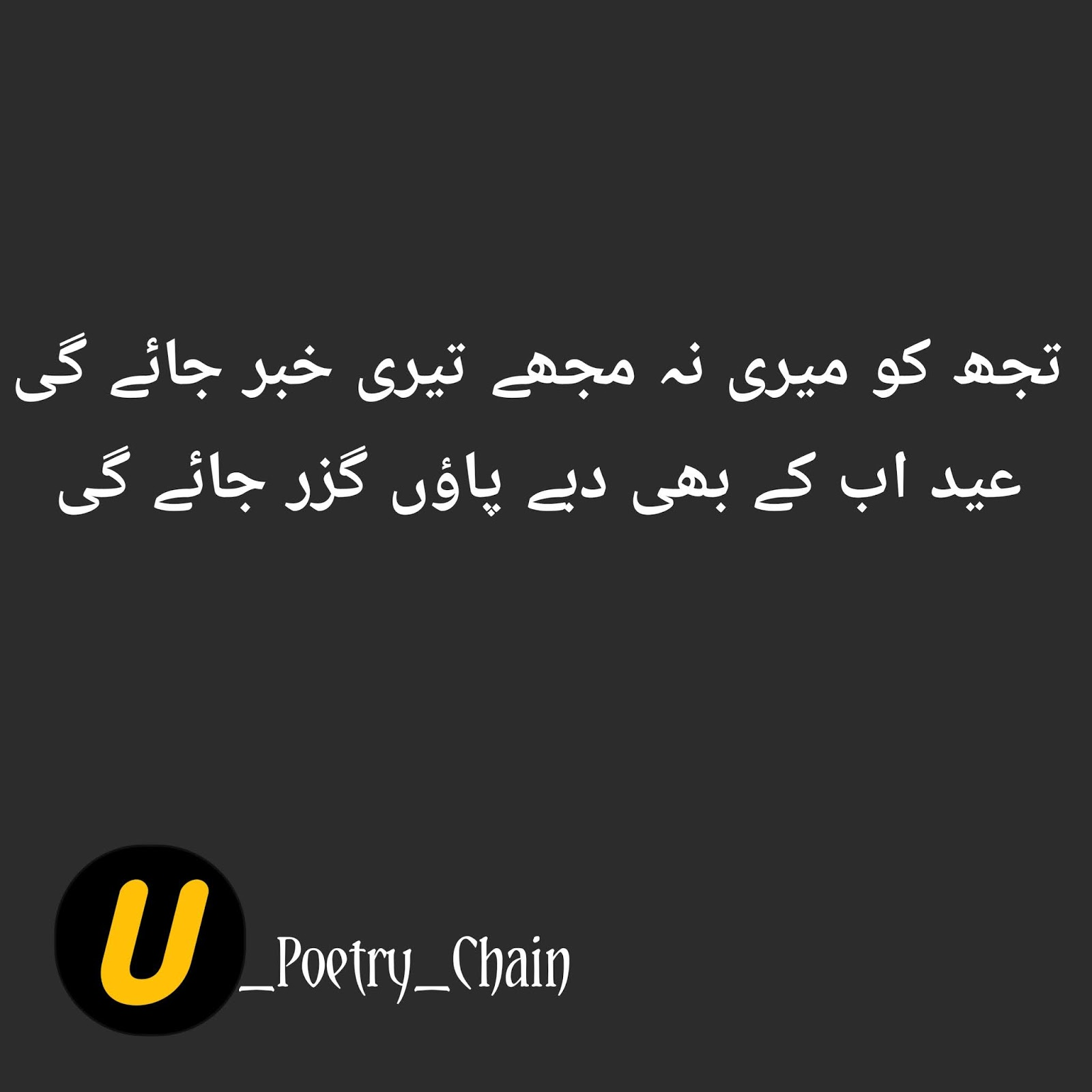 Eid Mubarak    Eid Poetry Urdu