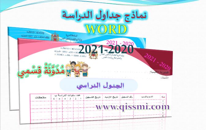 الجدول الدراسي 2020-2021