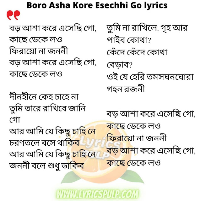 Rupankar Bagchi • Boro Asha Kore Esechhi Go lyrics • Rabindranath Tagore