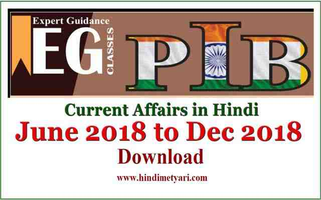 PIB Half-Yearly Current Affairs June to December 2018 Hindi Free Dwonload