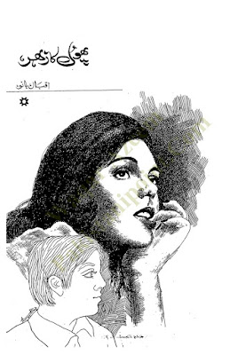 Free download Phool ka zehar novel by Iqbal Bano pdf