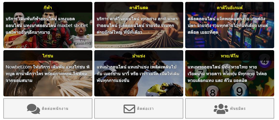 sbobet-thailand