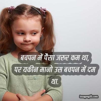 whatsapp status in hindi child
