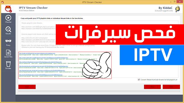 iptv,iptv checker,iptv url checker,iptv stream,iptv stream checker,free iptv,iptv stream checker v1 05,iptv m3u,download iptv stream checker,telecharger iptv stream checker,iptv free,برنامج iptv stream checker,how to check iptv line with iptv stream checker v1 05,smart iptv,xtream iptv player,xtream iptv,how to check iptv,check iptv,checker,iptv scanner,iptv checker 2018,iptv checker 1.09