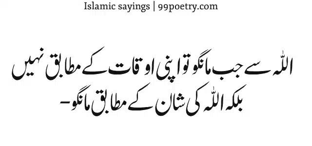 Allah Se Jab mango to apni aukat Ki Baat abe Ki Nahin