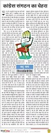 Dainik savera Times -18 January 2019 -congress in election