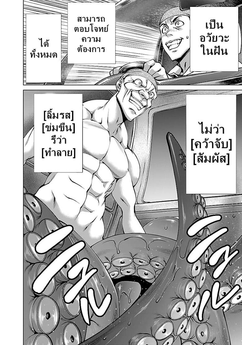 Killing Bites - หน้า 3