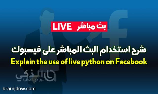 Facebook Live Broadcasting