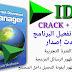 تحميل برنامج Internet Download Manager أحدث إصدار وتفعيل الكراك وحل جميع المشاكل