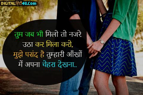 girlfriend status hindi