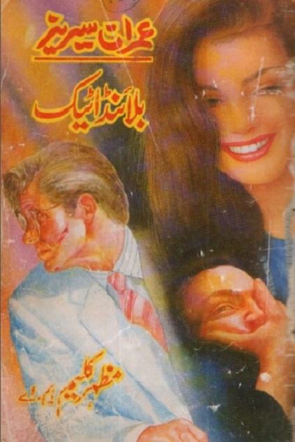 blind-attack-imran-series-pdf-download