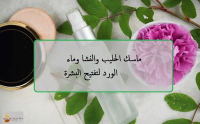 ماسك الحليب والنشا وماء الورد لتفتيح البشرة
