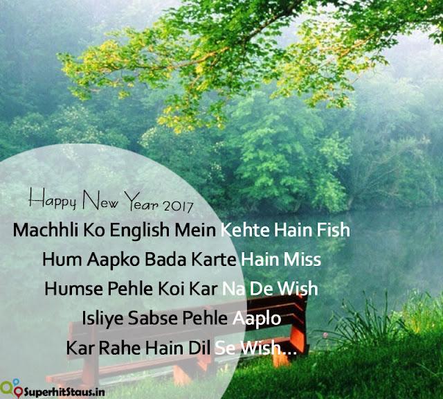 Advance Happy New Year Wishes Wallpaper 2017 Shayari With Image Pics
