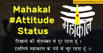 Best Mahakal Status Image