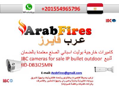 كاميرات خارجية بوليت اسباني الصنع معتمدة بالضمان للبيع IBC cameras for sale IP bullet outdoor IID-DB3I25MN