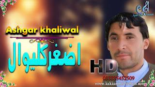 Asghar kaliwal New Pashto Mp3 Songs 2020