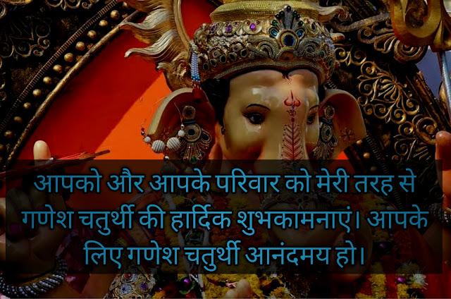 Ganesh Chaturthi Wishes in Hindi 2