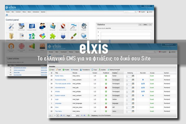 Elxis 4.6 - Φτιάξτε το Site σας με Ελληνικό CMS